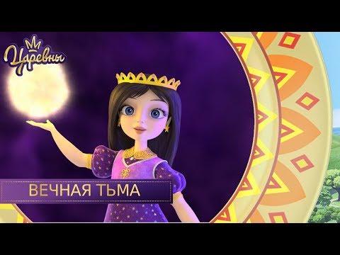 Царевны 👑 Вечная тьма | Новая серия | Премьера