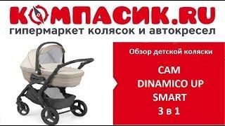 Вся правда о коляске Cam Dinamico up smart. Обзор от Компасик.Ру
