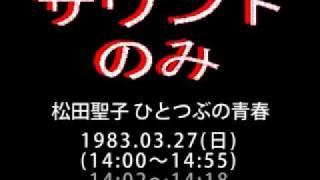 「松田聖子ひとつぶの青春」最終回。1983.03.27