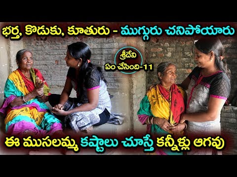 ఒంటరిగా జీవిస్తున్న ఈ  అవ్వ కష్టాలు చూస్తే ఎవరికైనా గుండె తరుక్కుపోవలసిందే   Sridevi Helping