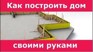 видео построить дом своими руками