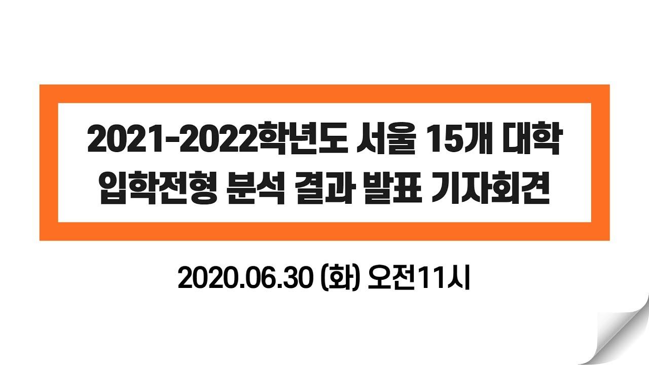 2021-2022학년도 서울 15개 대학 입학전형 분석 결과 발표 기자회견