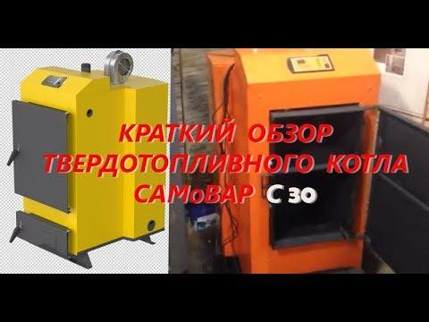 Твердотопливный котел российского производства СамоВар С 30