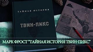 ТВИН-ПИКС ТАЙНАЯ ИСТОРИЯ | МАРК ФРОСТ