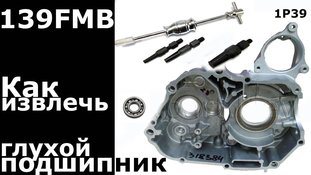 139FMB (Подшипник Кпп - YouTube