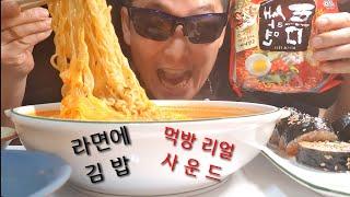 먹방 리얼 사운드 얼큰한 틈새라면에 사나이김밥 ~와~ …