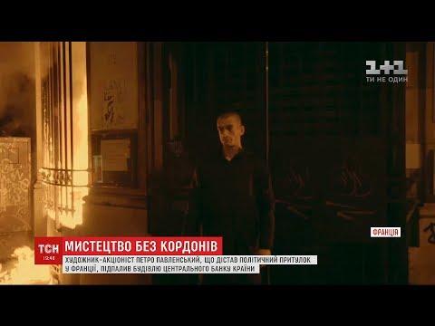 ТСН: Російський художник Петро Павленський підпалив будівлю центрального банку Франції