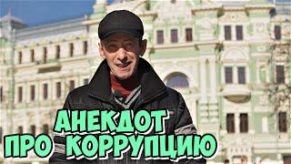 Анекдот про коррупцию и взятки Одесские анекдоты про Рабиновича