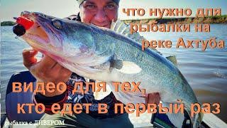 Рыбалка на нижней Волге и реке Ахтуба что для этого нужно Рыбалка для начинающих Харабали 2021