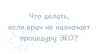 Как получить направление на ЭКО по полису ОМС(Благодаря федеральной программе ЭКО, граждане России получили шанс на бесплатное проведение искусственно..., 2016-04-13T11:36:31.000Z)