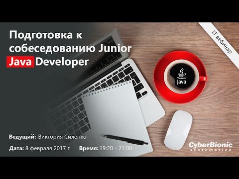 Подготовка к собеседованию на позицию Junior Java Developer
