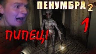 НОВЫЙ МОНСТР Penumbra Black Plague Прохождение Ч1