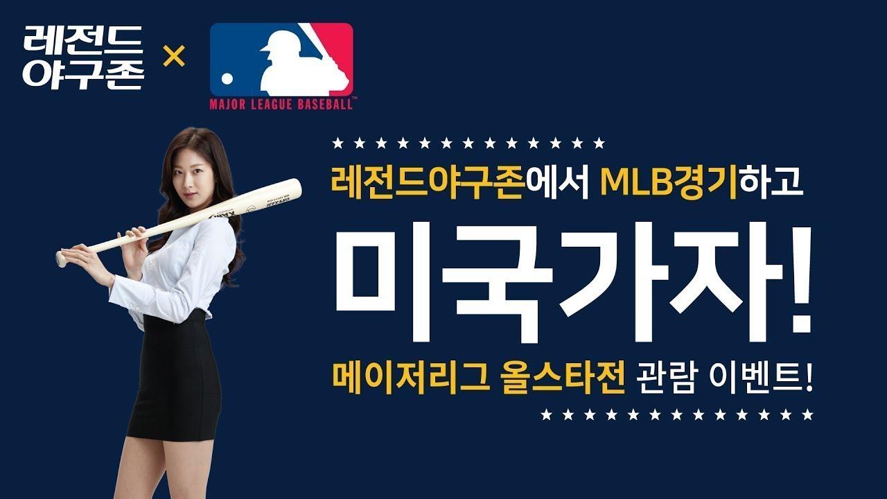 [레전드야구존] MLB 올스타전 관람 이벤트!