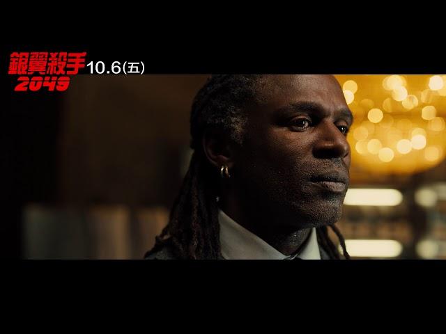 【銀翼殺手2049】前傳影片:複製人首領華勒斯冷血登場