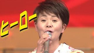 日本では麻倉未稀さんが歌われましたヒーローのカバー。 声量のある亜矢...