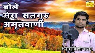 2019 का सबसे हिट राजस्थानी भजन   बोले मेरा सतगुरु अमृतवाणी   Shyam Badiyashar   Hom Rajasthani Music