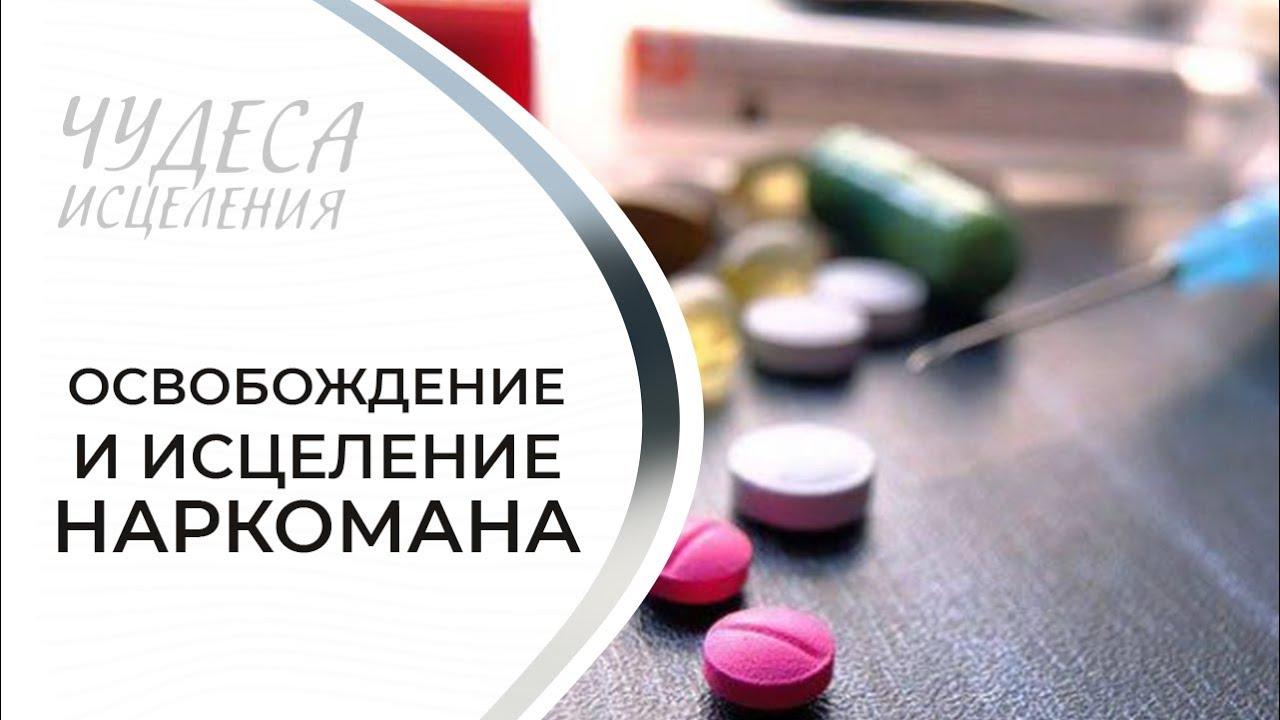 Наркомания исцеление раздел наркомании