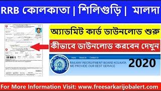 RRB Kolkata, Malda, Siliguri  NTPC Admit Card Download 2020 | রেলের অ্যাডমিট কার্ড ডাউনলোড প্রসেস