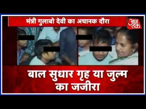 UP Minister Conducts Surprise Inspection At Bal Sudhar Grah In Muradabad