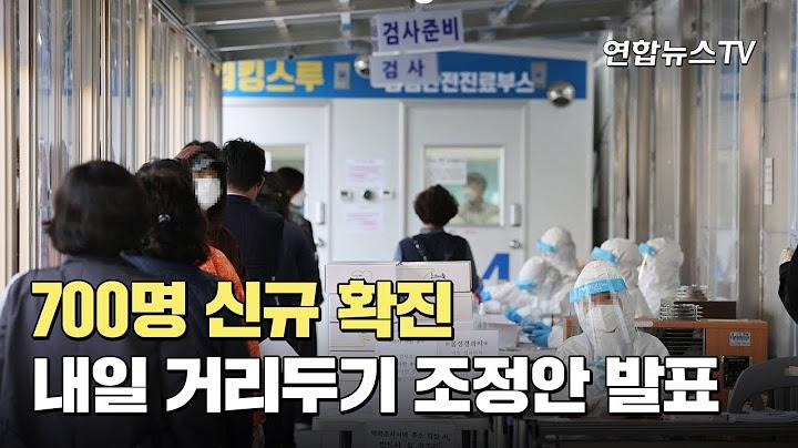 700명 신규 확진…내일 거리두기 조정안 발표 / 연합뉴스TV (YonhapnewsTV)