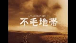 不毛地帯/生きて歴史の証人たれ thumbnail