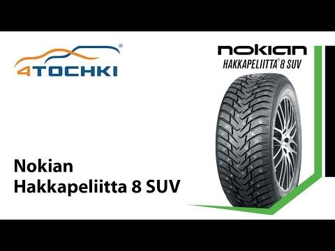 Nokian Hakkapeliitta 8 SUV