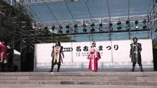 2014/10/19 11時半~ 久屋広場 安芸ひろしま武将隊演武 スペシャルゲス...