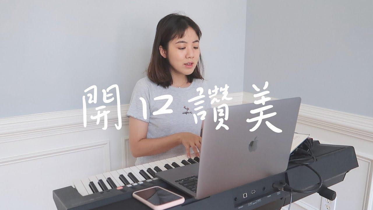 開口讚美   補充本詩歌1   Lucy Chu Cover