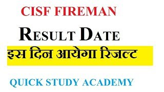 CISF FIREMAN RESULT DATE DECLARE AND EXPECTED CUT OFF 2018 || QUICK STUDY ACADEMY(QSA) MADHAV SINGH