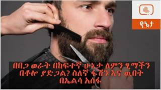 Ethiopia: Why does facial hair grow faster in the summer? Bisrat Radio