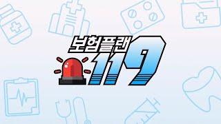 보험플랜 119_1214회_20210804