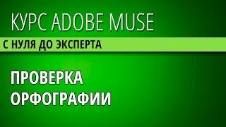32 Проверка орфографии в Adobe Muse CC Работа с Словарём(, 2014-11-04T15:00:10.000Z)