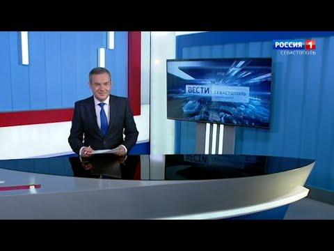 Вести Севастополь. События
