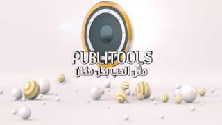 Gambar cover فاصل قناة بابلي تولز الفضائية نايل سات 11177 أفقي