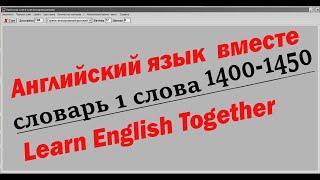Английский язык словарь 1 слова 1400-1450