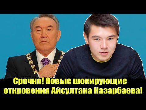 АЙСУЛТАН НАЗАРБАЕВ ВЫШЕЛ НА СВЯЗЬ. Айсултан Назарбаев последние новости