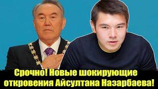 АЙСУЛТАН НАЗАРБАЕВ ВЫШЕЛ НА СВЯЗЬ Айсултан Назарбаев последние новости