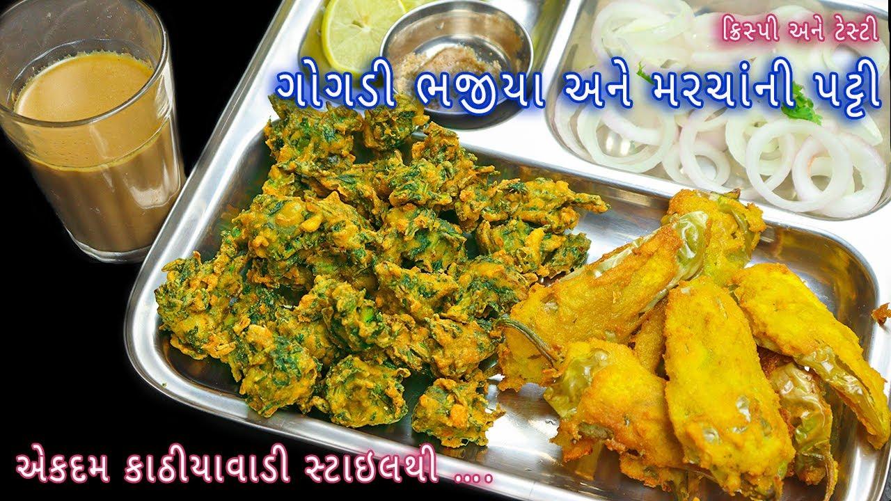 સોડા વગરના ક્રિસ્પી ગોગડી ભજીયા અને મરચાના પટ્ટી ભજીયા | gogli bhajiya | Crispy Patti Bhajia recipe