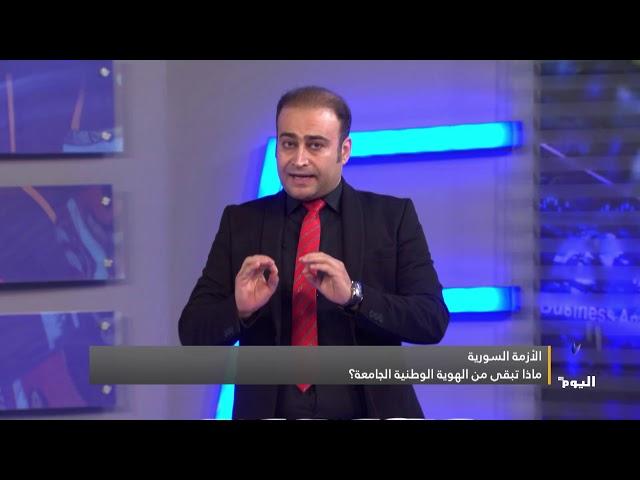 الأزمة السورية: ماذا تبقى من الهوية الوطنية الجامعة؟