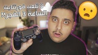 ايش يصير اذا لعبت فورت نايت الساعه 3 الفجر 😳 | Fortnite