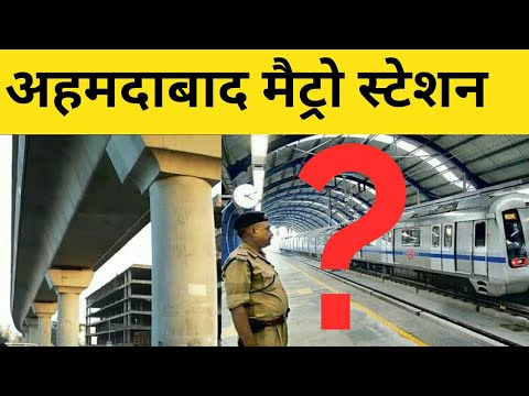 Metro Rail Project Ahmedabad ( Vastral metro station ) અમદાવાદ મેટ્રો રેલ પ્રોજેક્ટ