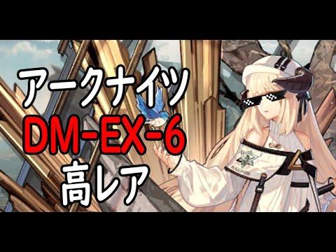 Dm ex 6 アーク ナイツ