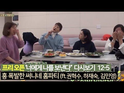 [프리오픈] 흥 폭발한 써니네 홈파티 (ft.권혁수, 하재숙, 김민영)_너에게 나를 보낸다 다시보기 12-5
