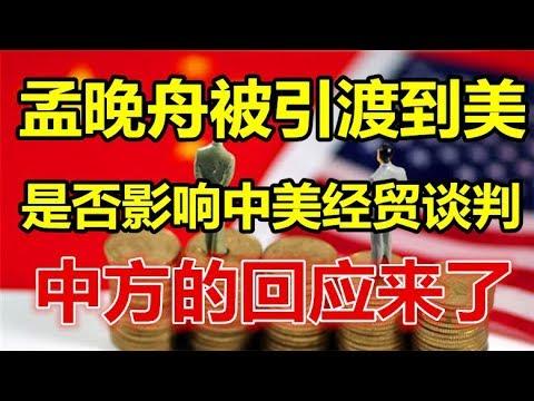 孟晚舟被引渡到美是否影响中美经贸谈判?中方的回应来了