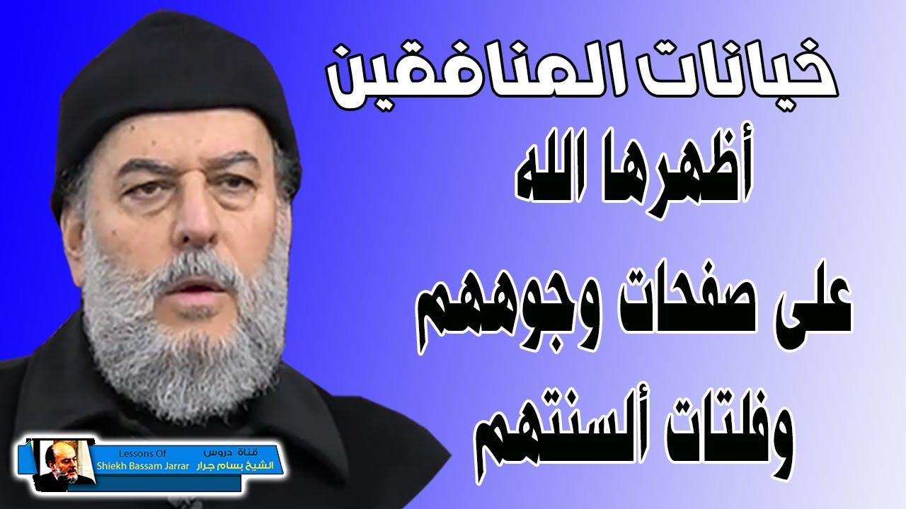 الشيخ بسام جرار يصف المنافقين ويكشف صفاتهم وافكارهم وكيف تكشفهم
