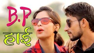 B P  High    Latest Haryanvi Song 2016    N.D Yadav , Komal Jakhar    New Dance Song    NDj Music