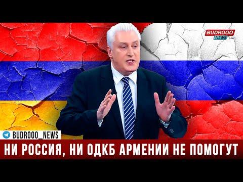 Игорь Коротченко: ни Россия, ни ОДКБ Армении не помогут