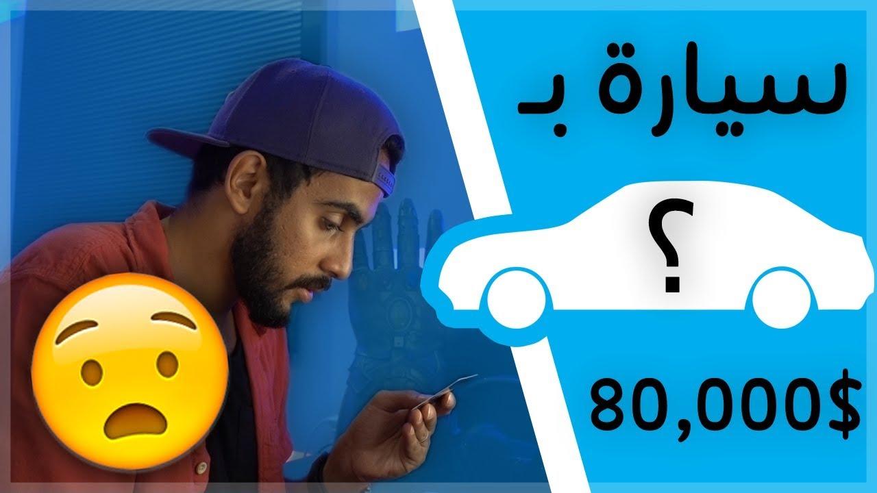 حسن وحسين بن محفوظ اشتريت سياره من النت