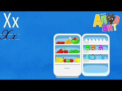 АЛФАВИТ - Буква Х - Развивающие мультики для малышей