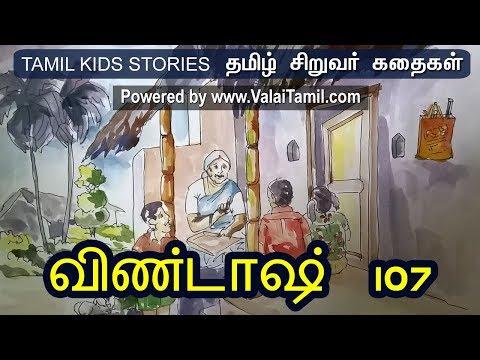 சிறுவர் கதைகள்: விண்டாஷ்   107
